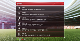 PES 2014 Korean Menu & Text