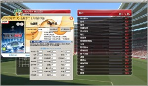 PES 2014 Trainer Master League & Become a Legend Editor