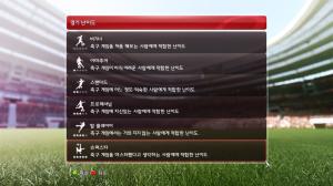 PES 2014 Korean Menu & Text